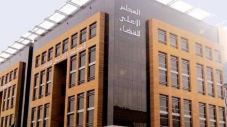 أعضاء المجلس الأعلى للسلطة القضائية يساهمون براتب شهر واحد لفائدة صندوق تدبير جائحة فيروس كورونا