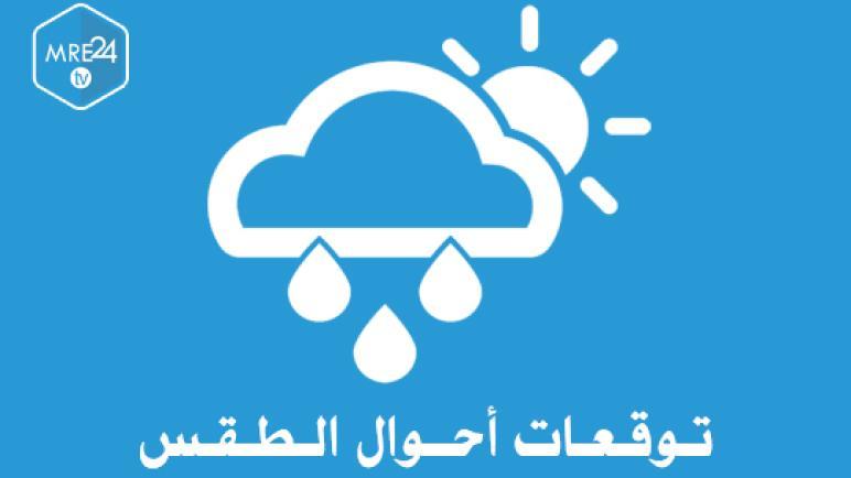 توقعات أحوال الطقس غدا الخميس