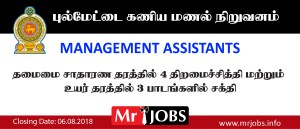 MINISTRY OF INDUSTRIES AND COMMERCE VACANCY
