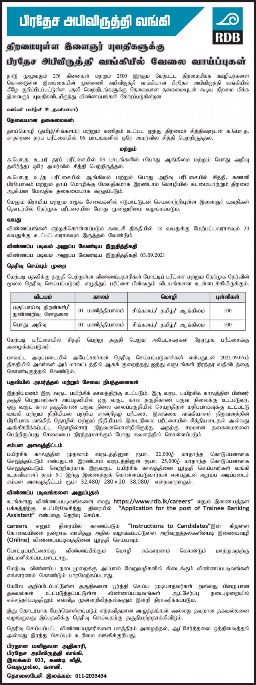 Job Opportunities in Regional Development Bank - (Training Bank Assistant)