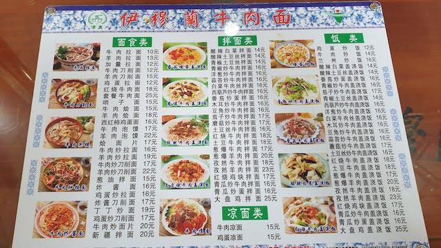 Mee Tarik Halal Muslim Guangzhou Panyu Wanda Plaza 01