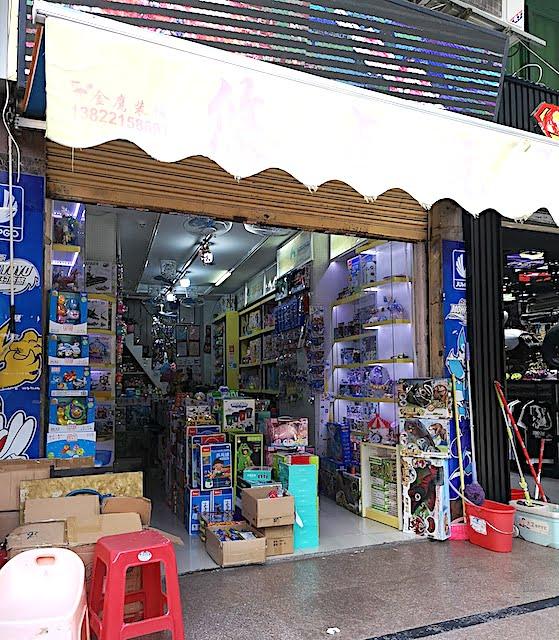Tempat Borong Barang Mainan Di Guangzhou 05