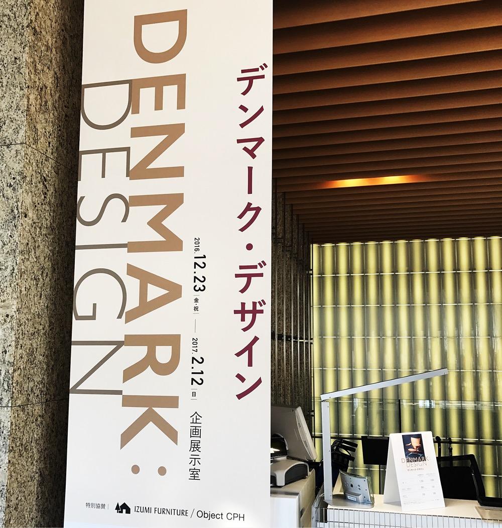 デンマーク・デザイン 長崎展に行ってきた