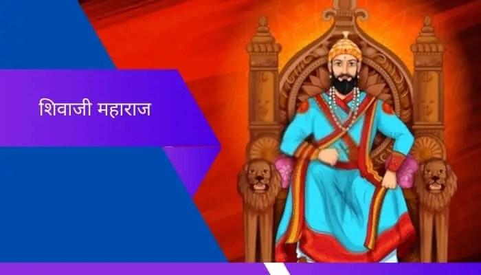 Shivaji Maharaj Nibandh in Marathi