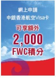 boc hka official application