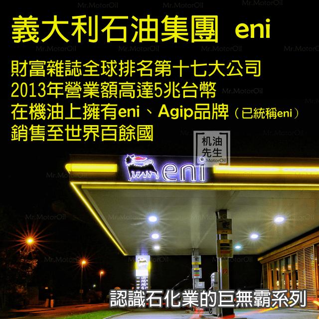 【機油品牌】AGIP.eni-認識石化業的巨無霸系列