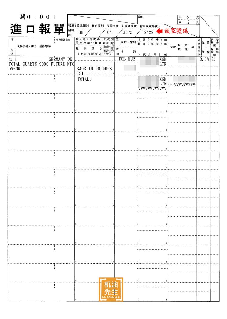 手機版-20150125-進口報單-2 (TT0007)
