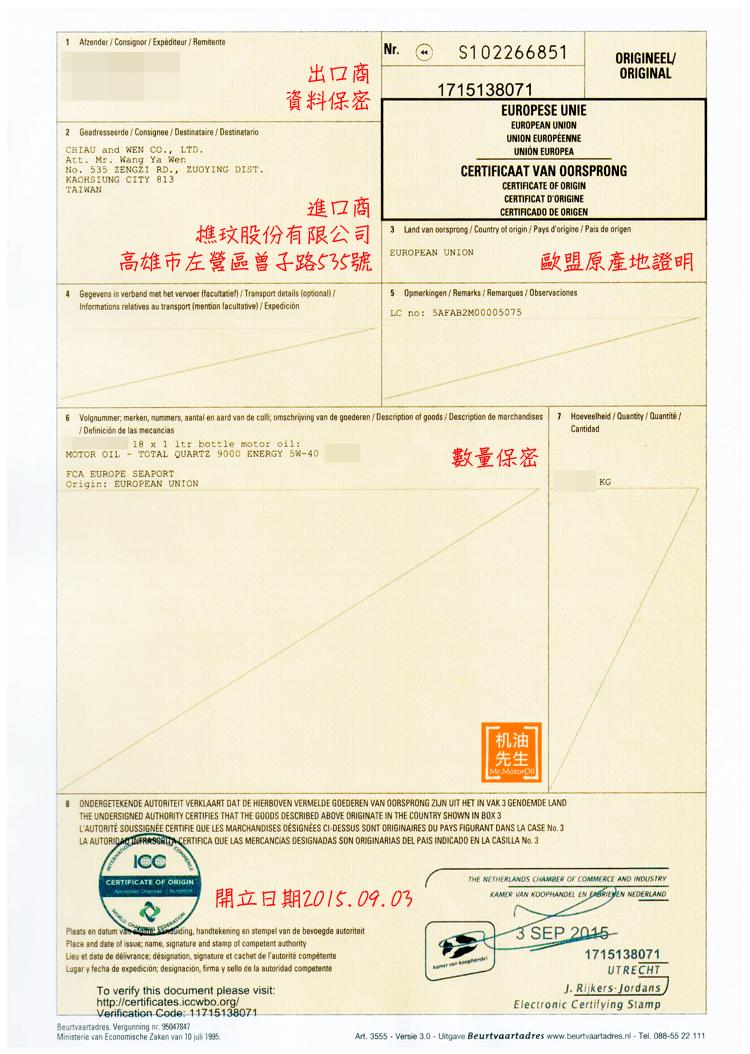 手機版-20150903-原產地證明