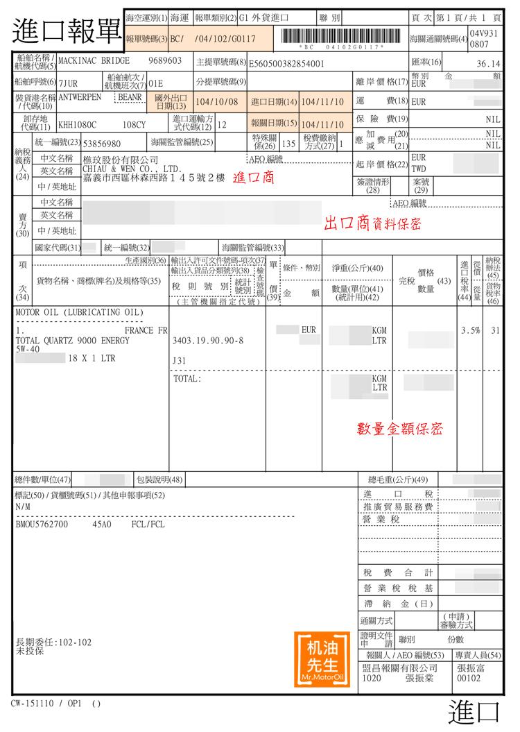 手機版-20151110-進口報單