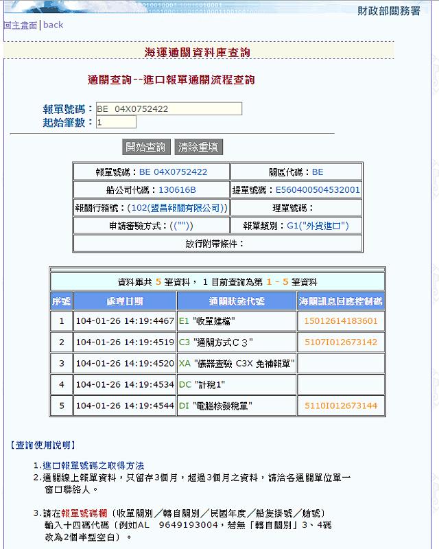海運通關資料庫查詢-20150126