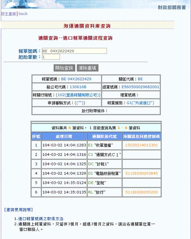 海運通關資料庫查詢20150302
