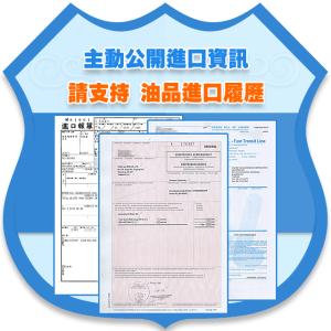 =02-簡版PSD-請支持油品進口履歷