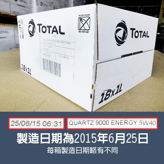 20151001-貨櫃開箱照-本次進櫃商品-製造日期-TT0001