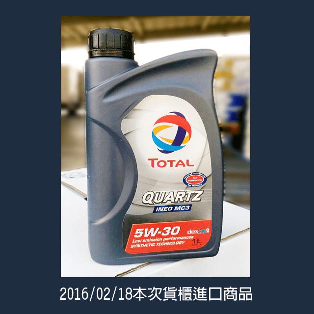20160218-貨櫃開箱照-本次進櫃商品-TT0002