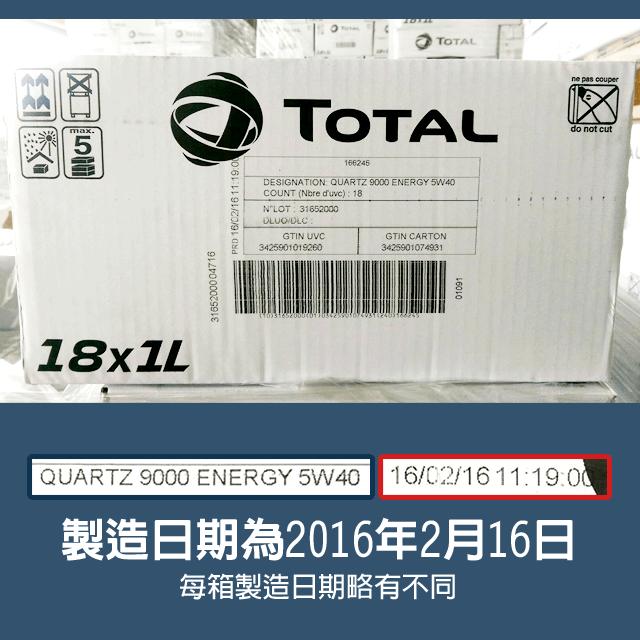 20160524-貨櫃開箱照-本次進櫃商品-製造日期-TT0001