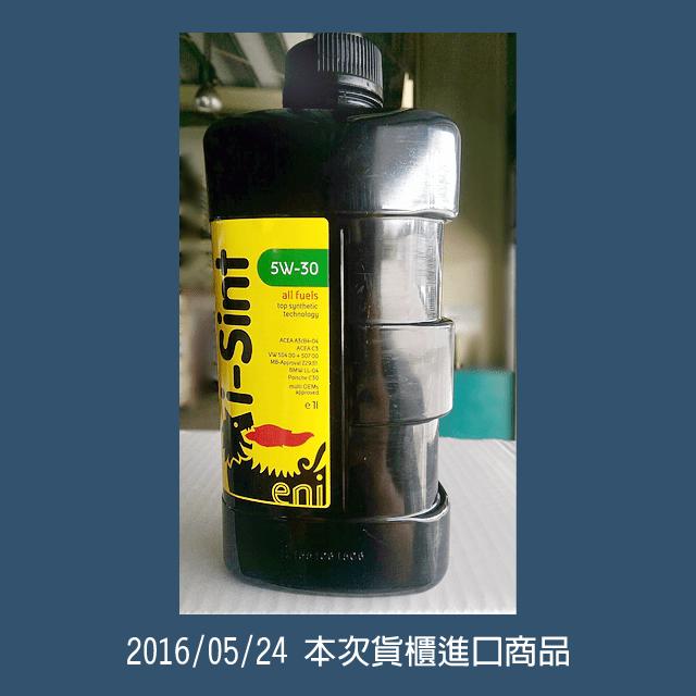 20160524-貨櫃開箱照-本次進櫃商品-AG0002