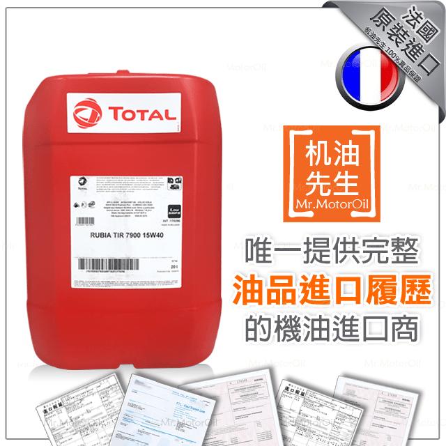 TT0009-唯一提供油品進口履歷的機油進口商