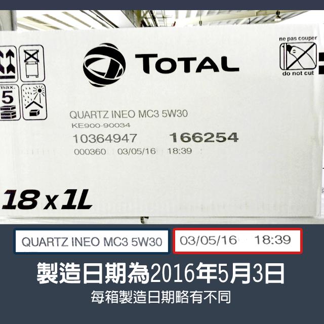 20160809-貨櫃開箱照-本次進櫃商品-製造日期-TT0002