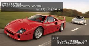 1200x628--渦輪增壓引擎歷史(第三部-特別篇)-(2)