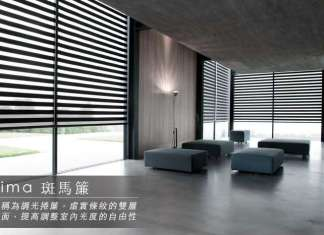 【MSBT 幔室布緹】Sima斑馬簾 原色系/亞麻色系  寬250cm以內 × 高300cm以內可指定