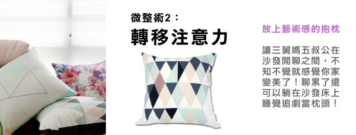 MSBT LazyCombo Paint2 950x362 - [好康] 千元改造客廳 微整型懶人包:窗簾+抱枕+黑板漆  三合一優惠