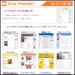 広島ブログ 友達リスト