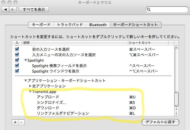 Macキーボードショートカット設定画面