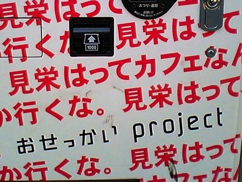 おせっかい project