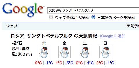 Google 天気 検索時に都市名をつける