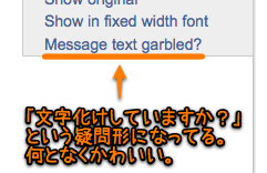 Message text garbled?
