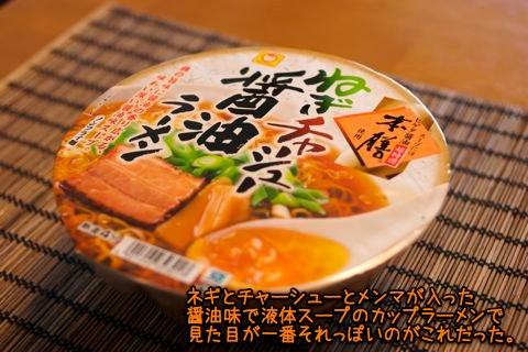買ってきたカップ麺
