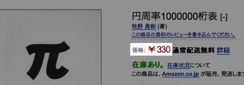 ¥ 330