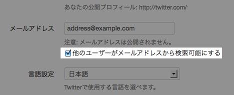 他のユーザーがメールアドレスから検索可能にする