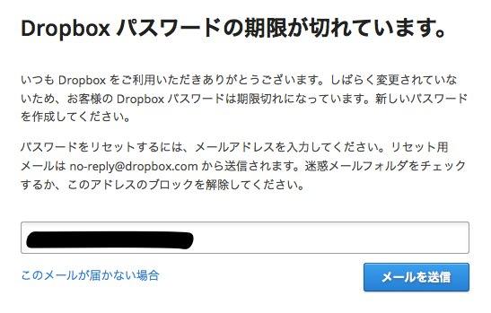 Dropbox パスワードの期限が切れています