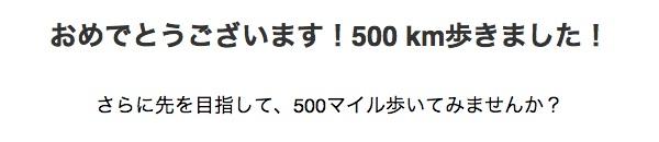 おめでとうございます!500 km歩きました!さらに先を目指して、500マイル歩いてみませんか?