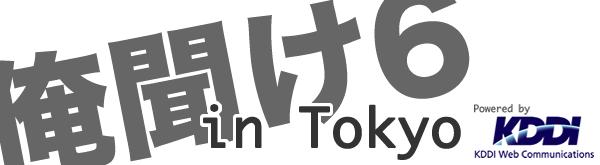 orekike6-banner