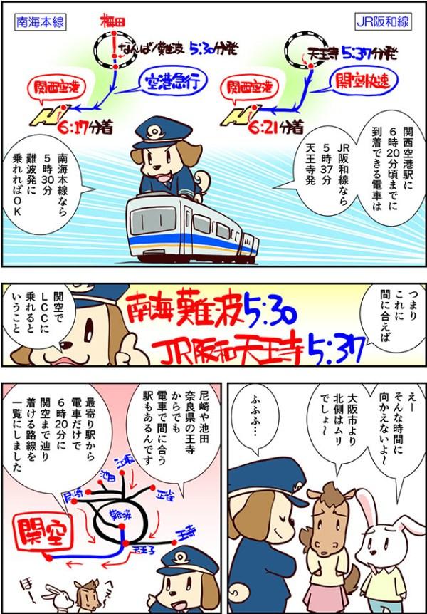 関空へ行こう_002