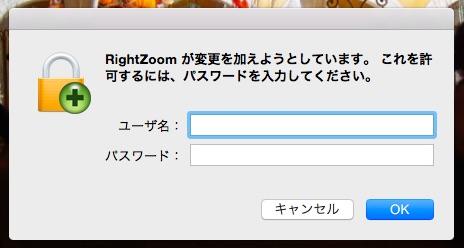 RightZoom が変更を加えようとしています。これを許可するには、パスワードを入力してください。