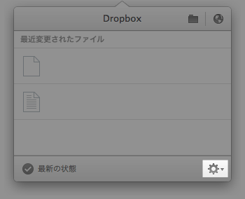 mac_screenshot_dropbox_2