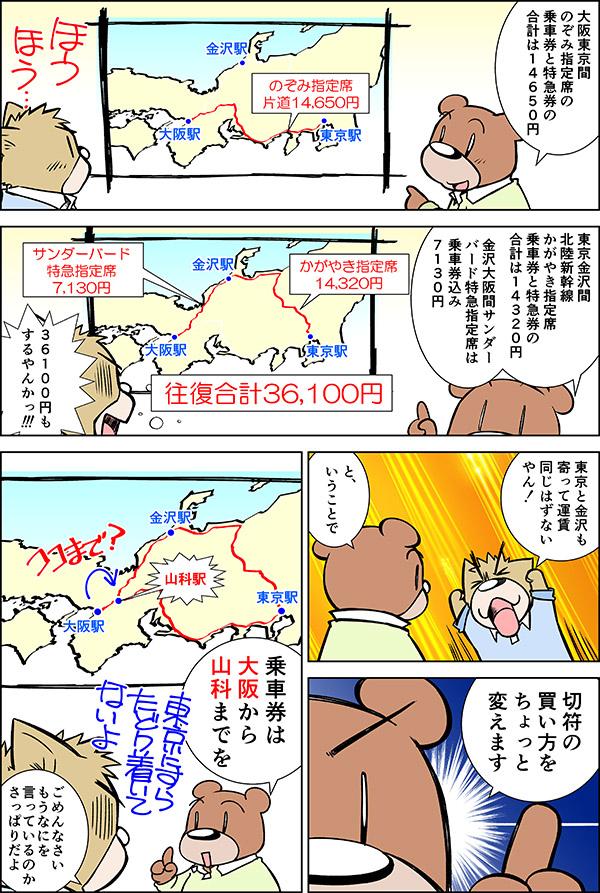tetsu_002_s