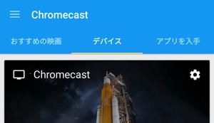chromecast_2