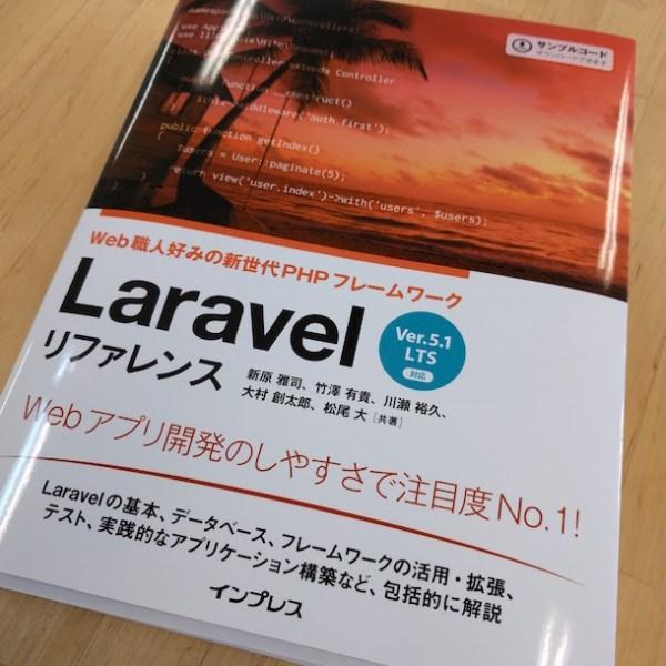 laravel-reference-0