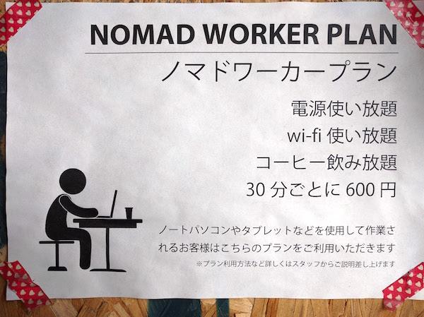 ノマドワーカープラン 電源使い放題 Wi-Fi 使い放題 コーヒー飲み放題 30分ごとに600円 ノートパソコンやタブレットなどを使用して作業されるお客様はこちらのプランをご利用いただきます