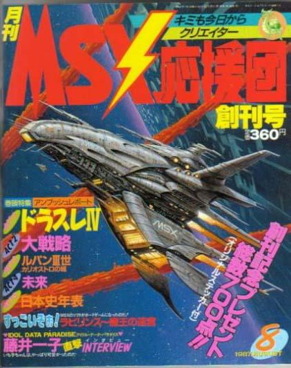 MSX Oendan - 1987-08