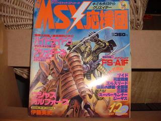 MSX Oendan - 1987-12