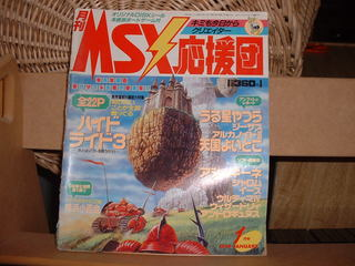 MSX Oendan - 1988-01