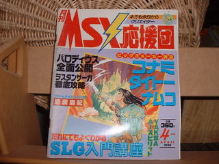 MSX Oendan - 1988-04