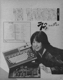 MSX Magazine 1983 #12