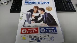 日税ビジネスサービス
