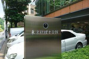 東京税理士会
